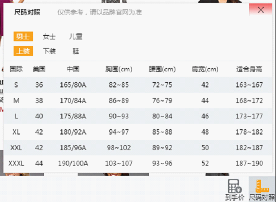 不要风险要收益 百度浏览器7.0海淘比炒股更赚